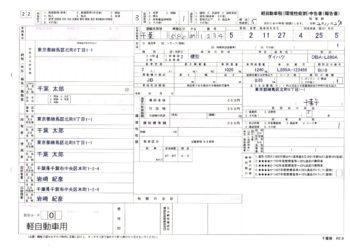 税申告書(軽自動車用)